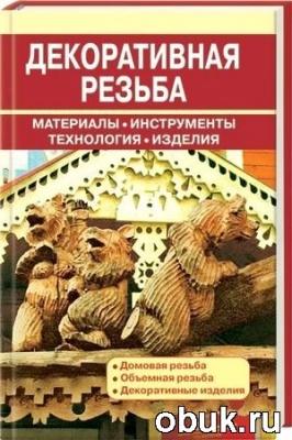 Книга В. Рыженко - Декоративная резьба. Материалы, инструменты, технология, изделия