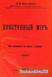 Книга Преступный мир. Мои воспоминания об Одессе и Харькове.