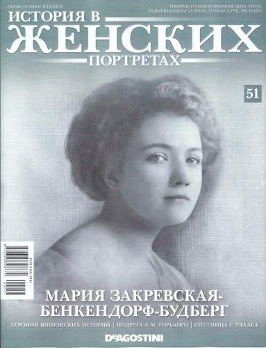 Книга Подшивка журналов:  История в женских портретах №49-51 (2013-2014)