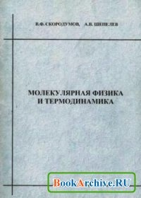 Книга Молекулярная физика и термодинамика.