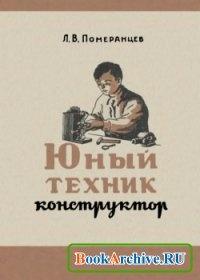 Книга Юный техник-конструктор.