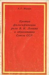 Книга Против фальсификации роли В. И. Ленина в образовании Союза ССР