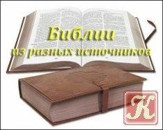 Библии из разных источников