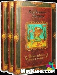 Книга Ханс Кристиан Андерсен Полное собрание сказок и историй в трех томах