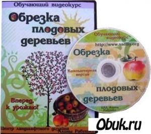 Книга Обрезка плодовых деревьев (2009) DVDRip
