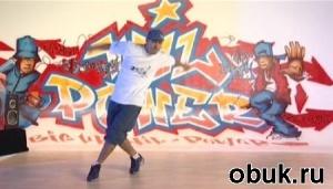 Книга Видео курс по брейк-дансу для начинающих - Breakdance Step By Step
