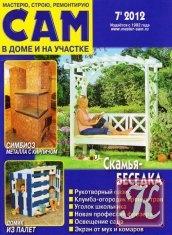 Журнал Сам №7 (июль 2012)