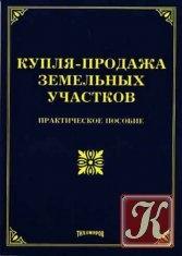 Книга Купля-продажа земельных участков