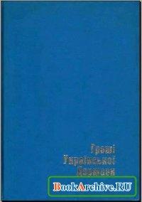 Книга Гроші Української Держави.