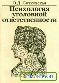 Психология уголовной ответственности.
