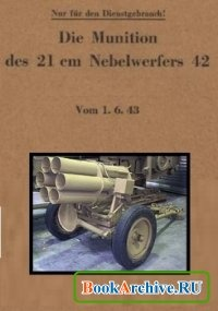 Книга Die Munition des 21 cm Nebelwerfers 42.