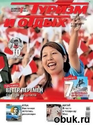 Журнал Туризм и отдых №8 (март 2012)