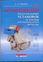Книга Автоматизация холодильных установок и систем кондиционирования воздуха