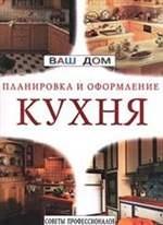 Книга Кухня. Планировка и оформление. Советы профессионалов