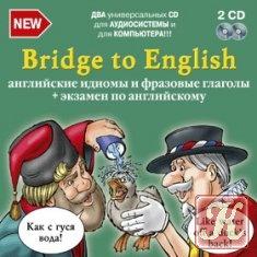 Книга Bridge To English. Английские идиомы и фразовые глаголы