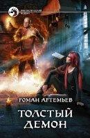 Роман Артемьев.Толстый демон