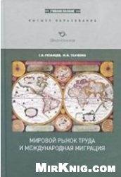 Книга Мировой рынок труда и международная миграция