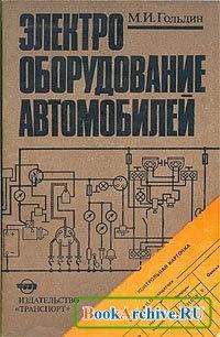 Книга Электрооборудование автомобилей: Устройство и техническое обслуживание в вопросах и ответах для программированного обучения..