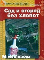 Спецвыпуск газеты Огород. Секреты урожая №19  2010 г