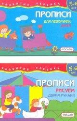 Книга Прописи для леворуких детей. Прописи рисуем двумя руками