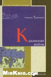 Книга Крымская война