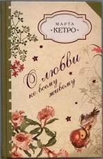 Книга О любви ко всему живому