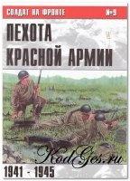 Книга Пехота Красной Армии 1941-1945 гг.
