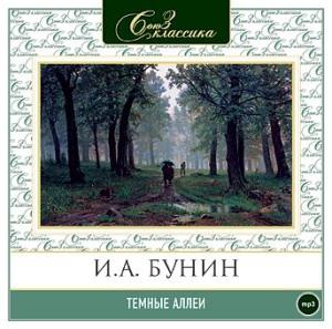 Аудиокнига Иван Бунин. Тёмные аллеи (Аудиокнига)