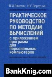 Книга Практическое руководство по методам вычислений с  приложением программ для персональных компьютеров