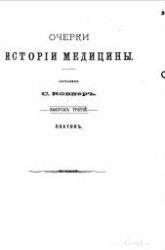 Книга История древней медицины