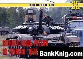 Книга Танк на поле боя №35 - Военная мощь России на учениях Центр 2008