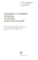 Книга Паровые и газовые турбины атомных электростанций