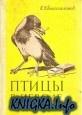 Книга Птицы в неволе