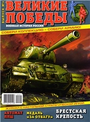 Журнал Великие победы. Военная история России № 1 2010