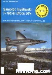 Samolot mysliwski F-16C/D Block 52+ [Typy Broni i Uzbrojenia 210]