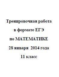 Книга ЕГЭ 2014, Математика, Тренировочная работа с ответами, Варианты 401-404, 28.01.2014