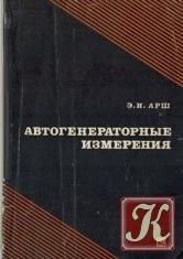 Книга Автогенераторные измерения