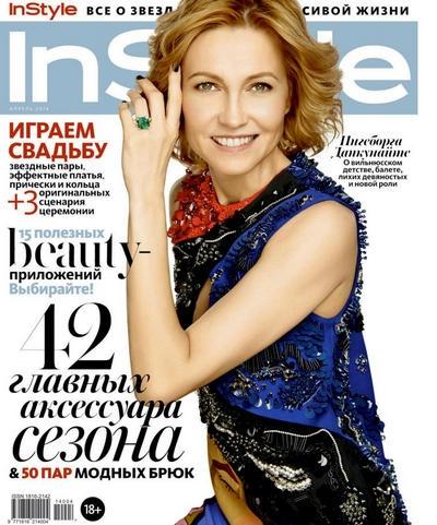 Книга Журнал: InStyle №4 (апрель 2014)