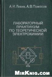 Книга Лабораторный практикум по теоретической электрохимии