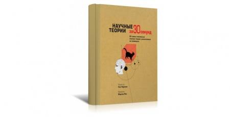 Книга «Научные теории за 30 секунд» даст возможность читателю познакомиться с главными научными идеями современности за небольшой пер