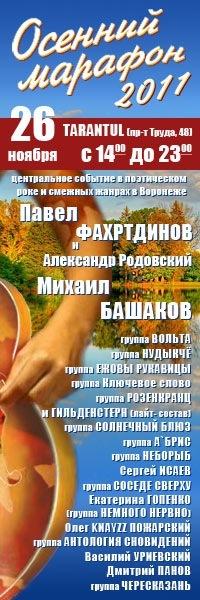 ОСЕННИЙ МАРАФОН 2011! Воронеж, клуб 'TARANTUL', 26 ноября 2011 года.
