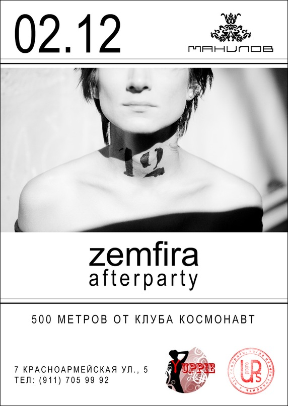 Zemfira Afterparty_Yuppie Ladies_Ups /02.12.11/