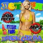 2011 Русское радио-Летняя дискотека.jpg