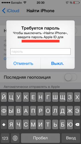 +как сбросить настройки iphone