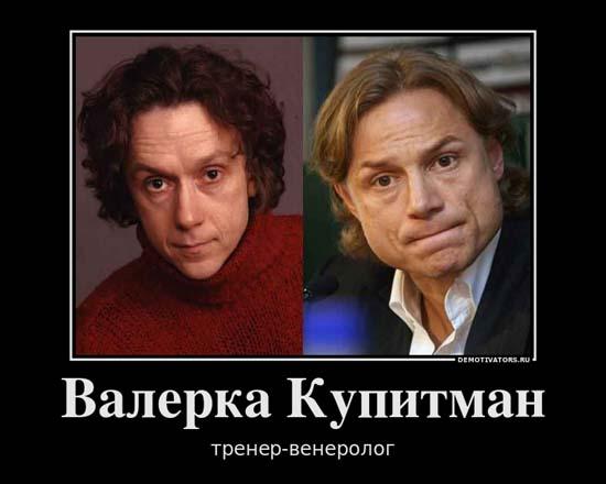 Валерка Купитман