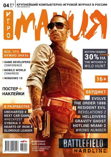 Журнал Игромания апрель2015