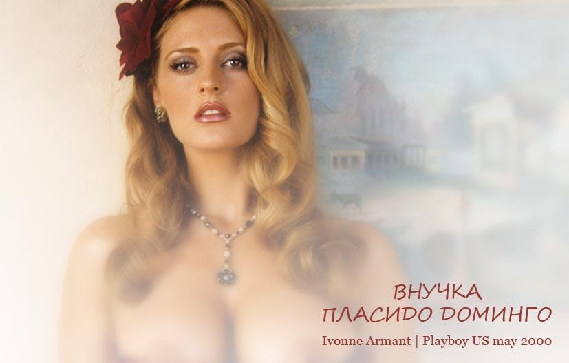 Внучка Пласидо Доминго - Ivonne Armant - Playboy US may 2000 / Holy Domingo