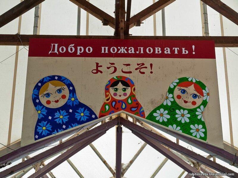 русская деревня в Японии