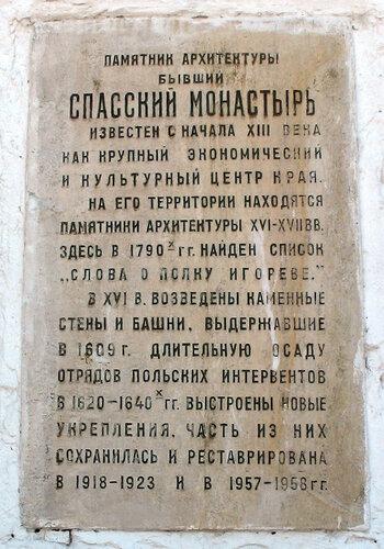 Ярославль, стена Спасского монастыря