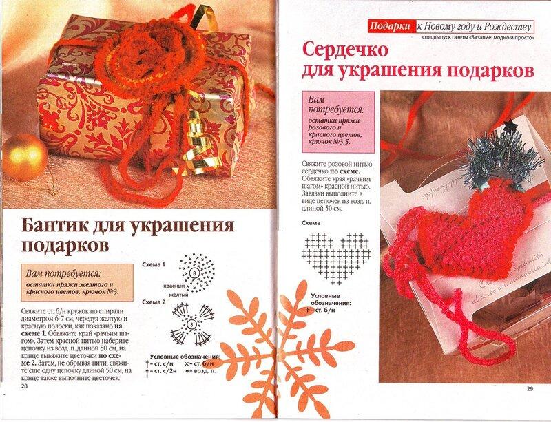 Идеи новогодних подарков крючком 12